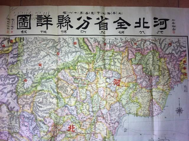 抗戰時期河北省政府在省外流浪了9年
