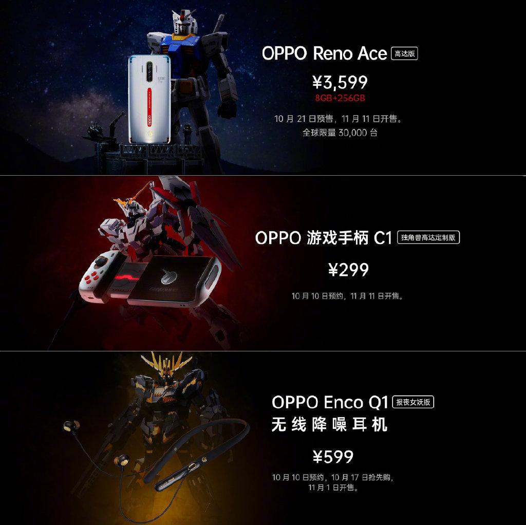 OPPO发布高达定制版RenoACE、手柄、耳机三件套