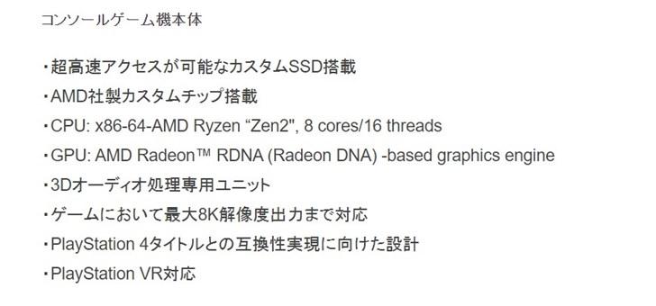 索尼PS5主机硬件信息曝光:采用8核心16线程AMDZen2处理器_Ryzen