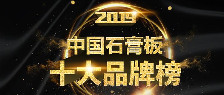 2019年石膏板十大品牌火熱投票中