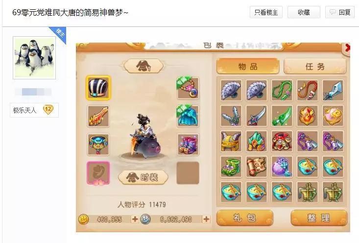 梦幻西游手游:69零元大唐也有简易神兽梦,这种方式你觉得如何?