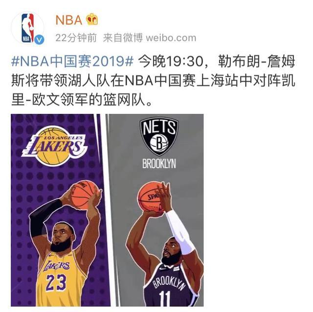 NBA中国赛上海站比赛今晚仍将按时举行,湖人与篮网展开较量