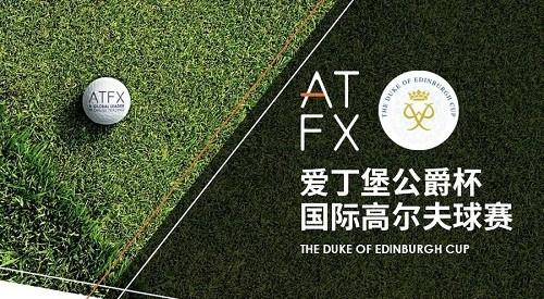 2019愛爵杯落幕|ATFX受邀與英國皇室會面_Tsui