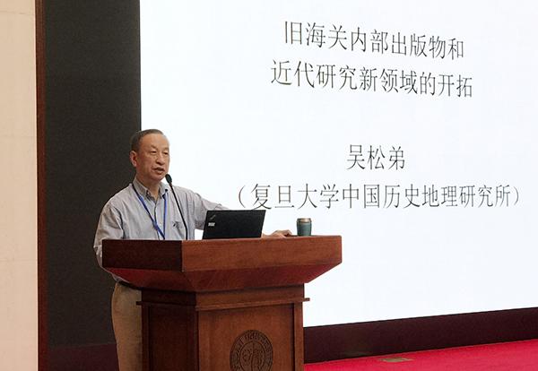 研讨会:经过旧海关文献研讨中国近代社会各方面
