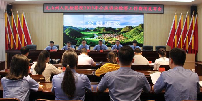 文山州人民检察院举行新闻发布会