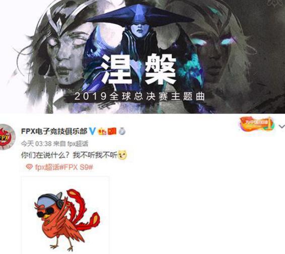 "iG发布S9小组赛对战海报 FPX官博拒绝""奶力加持"""