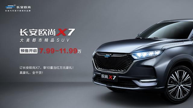 长安欧尚X7预售价发布7.99万起,还送终身保养、维修免费!