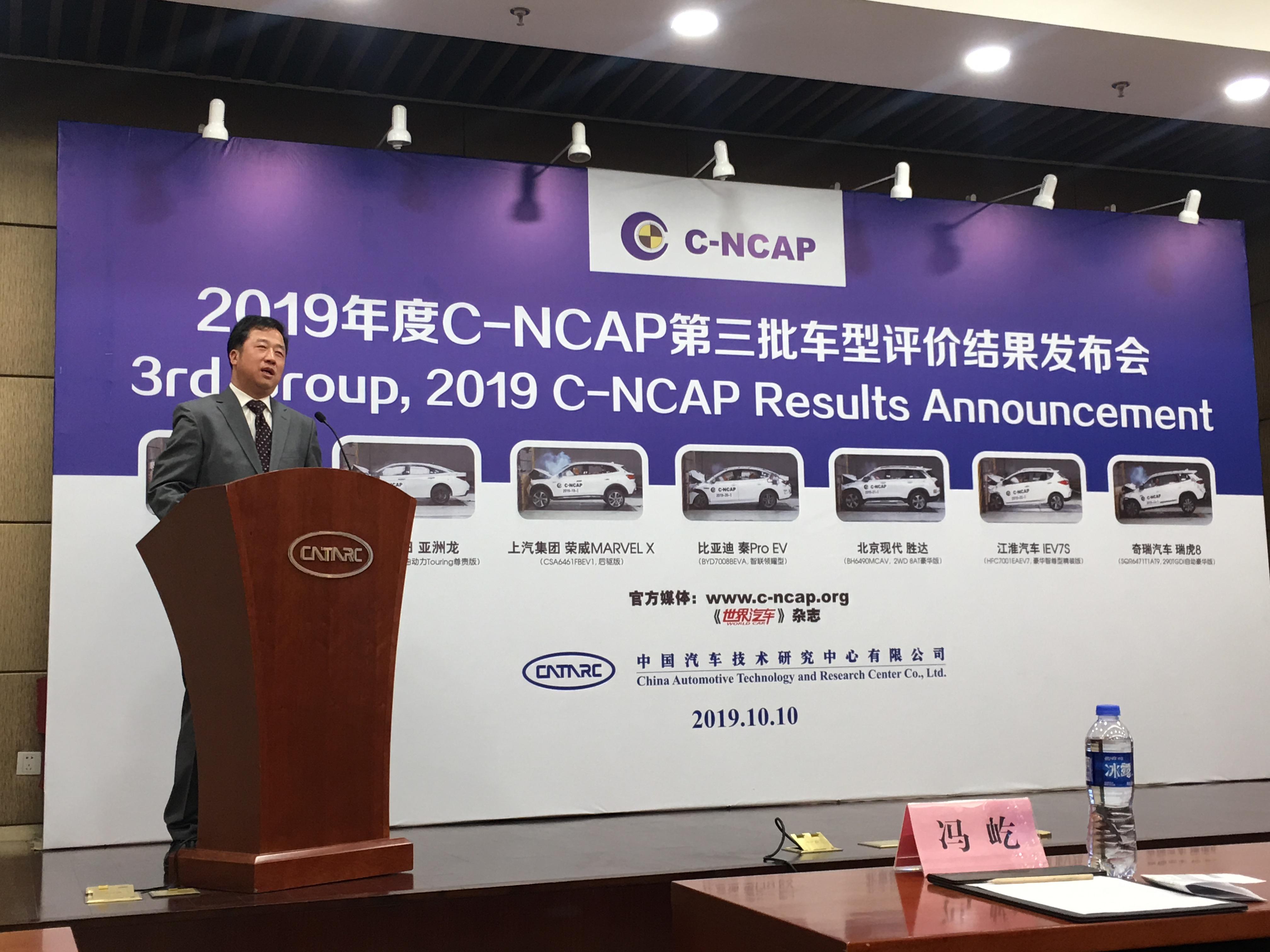2019年度C-NCAP第三批7款車型評價結果:6款車5星,僅江淮電動車2星