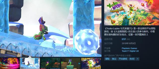 《尤卡莱莉与无妄巢穴》Steam平台好评玩法紧凑有挑战性_Capital