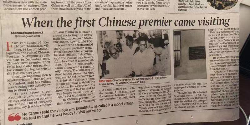 """""""习莫会""""所在的印度南部小镇 原来周总理也来过"""