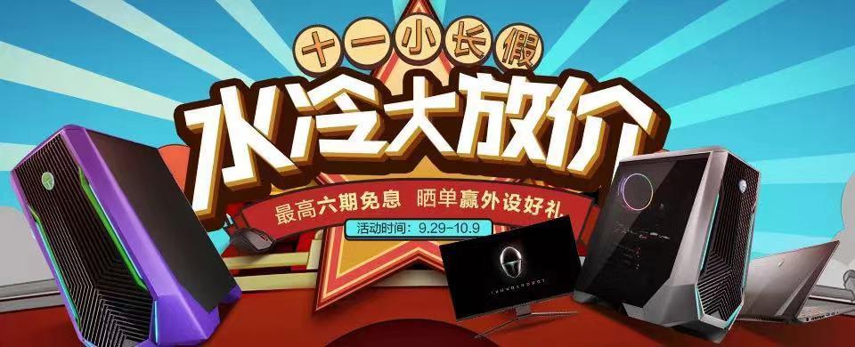 国庆游戏台式机销量第一,雷神黑武士Ⅱ火爆售卖!