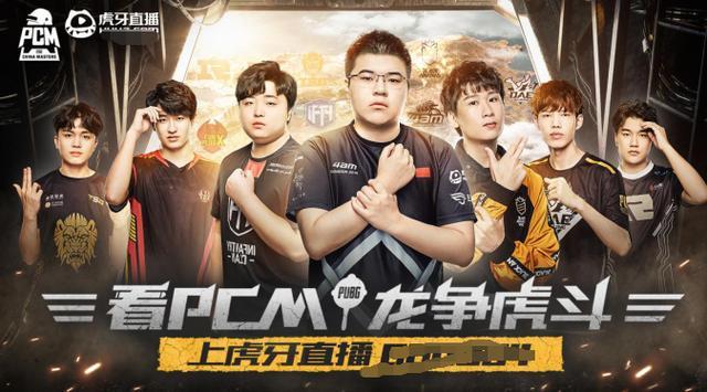 PCM决赛开打,4AM开局吃鸡显冠军实力,赛后选手表情人均笑开花