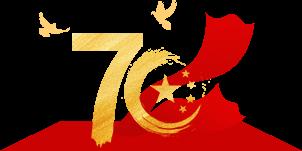 为新时代奋斗70年:冀州区践行新发展观,守护青山绿水