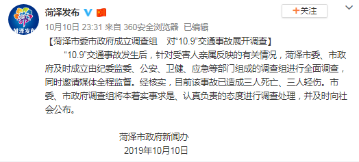 山东菏泽公交车事故已致3死3伤,当地成立调查组