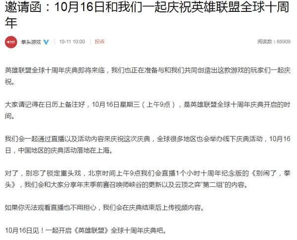 《LOL》全球十周年活动将开启官方邀约16日齐聚上海_拳头
