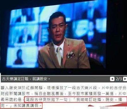 """古天樂自曝""""訂婚""""傳聞后秒否認,這對香港意難忘何時有結果啊?"""