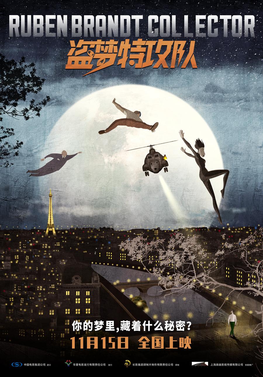 高分動畫《盜夢特攻隊》11月15日開啟夢境探險