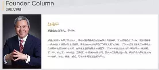 原创             熊猫金控旗下银湖网被立案,债转方案被质疑为收割出借人