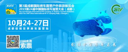 第3届成都国际房车露营户外旅游展览会10月24-27日 强势来袭!