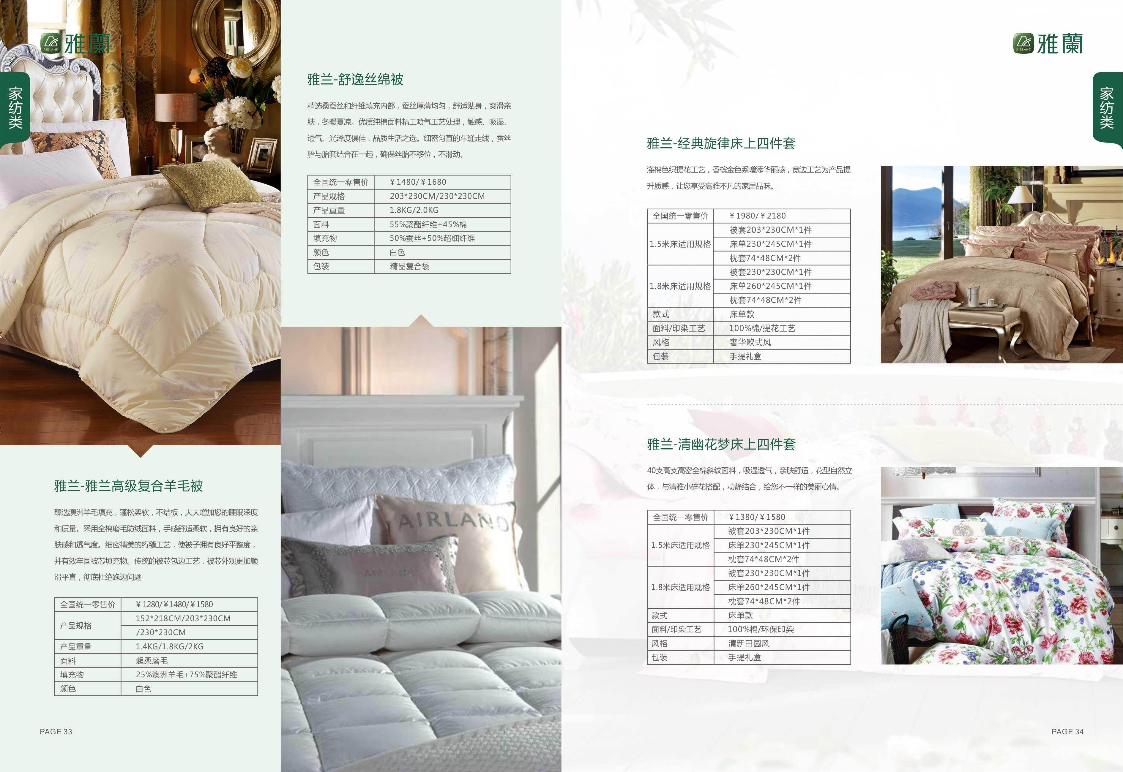 产品形象画册设计