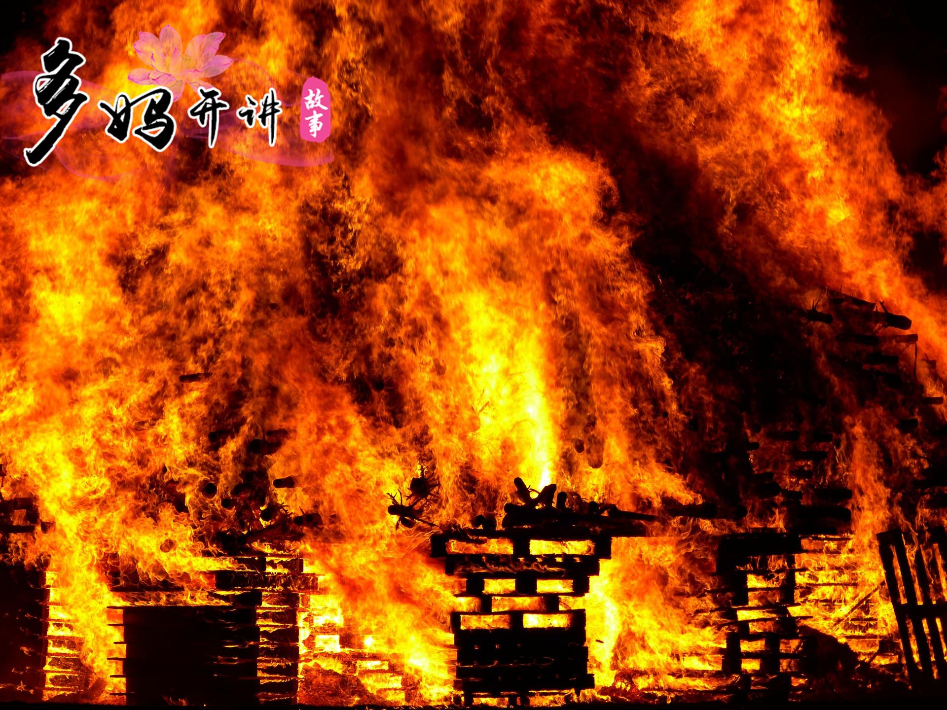 狱火重生图片