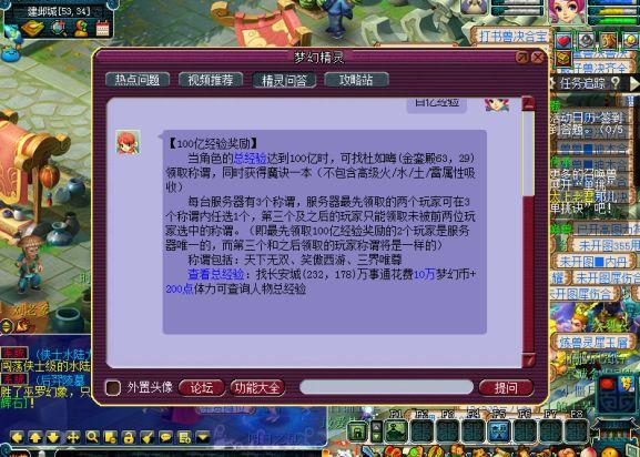 梦幻西游:玩家直播百亿经验4连击,高连高偷齐上阵!
