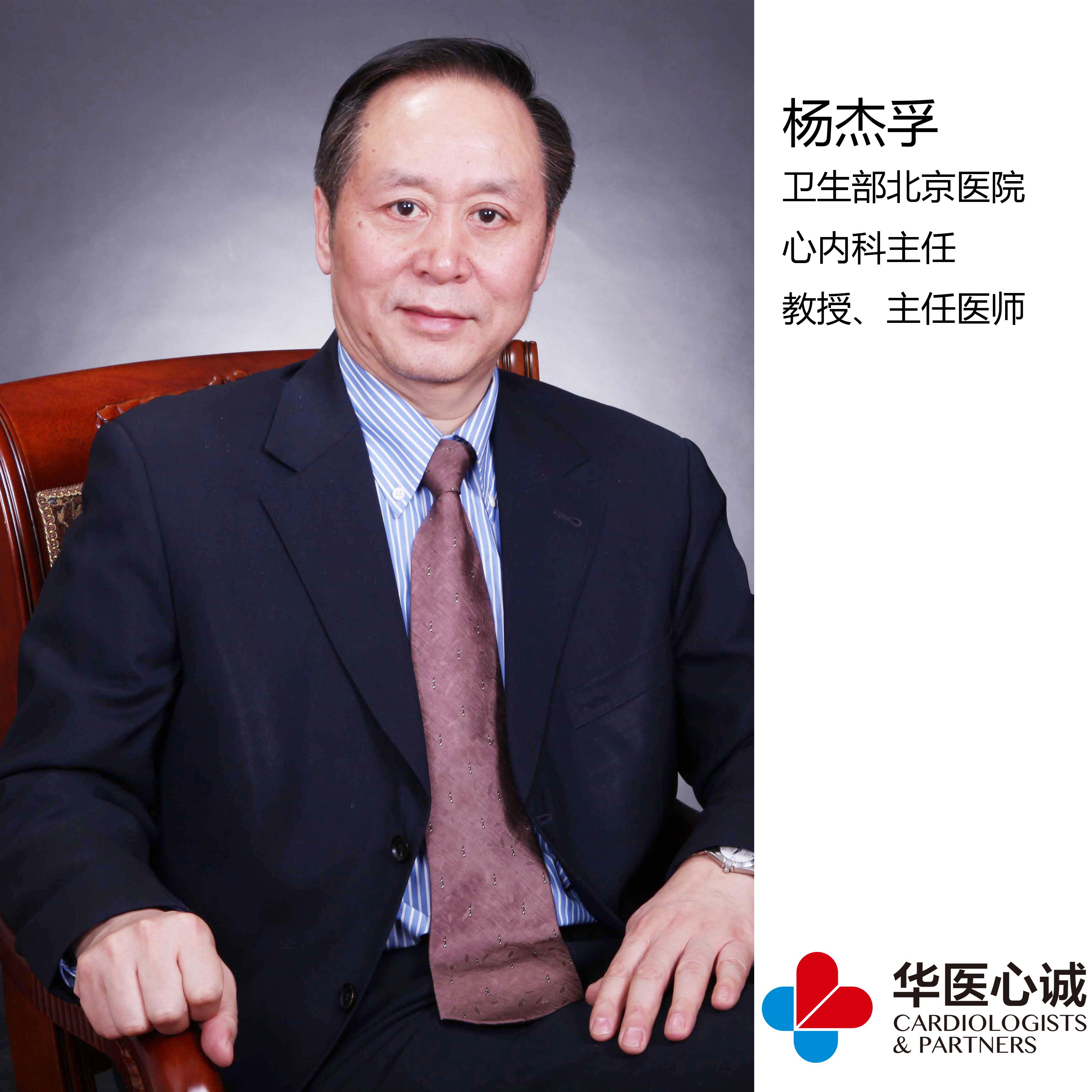 北京医院杨杰孚:老年心力衰竭的诊治特点
