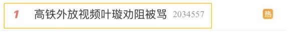 男人高铁外放视频,叶璇劝止被骂