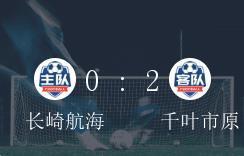 日乙第36轮,千叶市原2-0大胜长崎航海