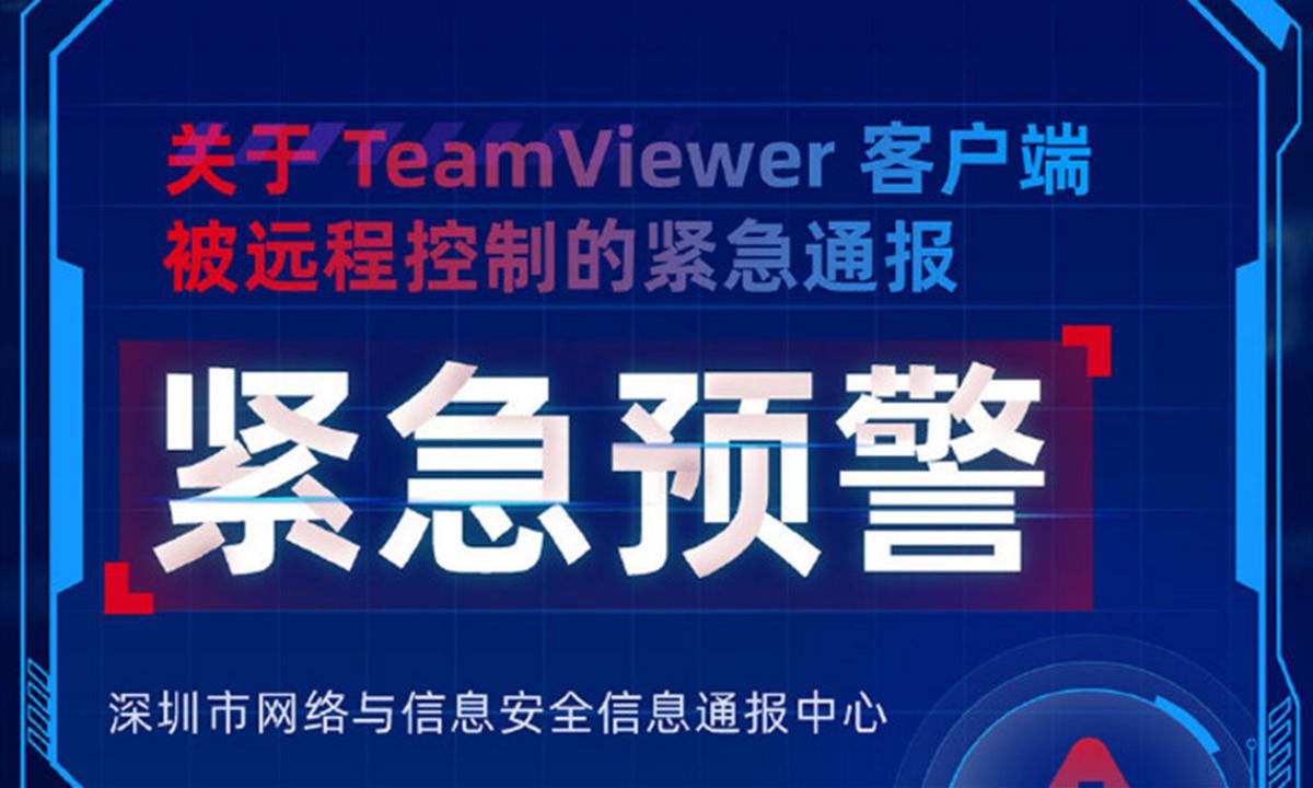 紧急!TeamViewer客户端被黑客远程控制
