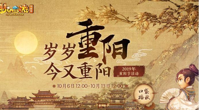 梦幻西游:重阳节活动火热进行中,老王开奖200个茱萸香囊!