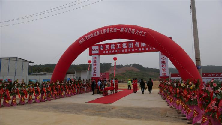 鸿威·春江丽景花园盛大开工,打造46万方江畔花园综合体!