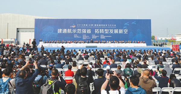 2019堯城(太原)國際通用航空飛行大會開幕_發展