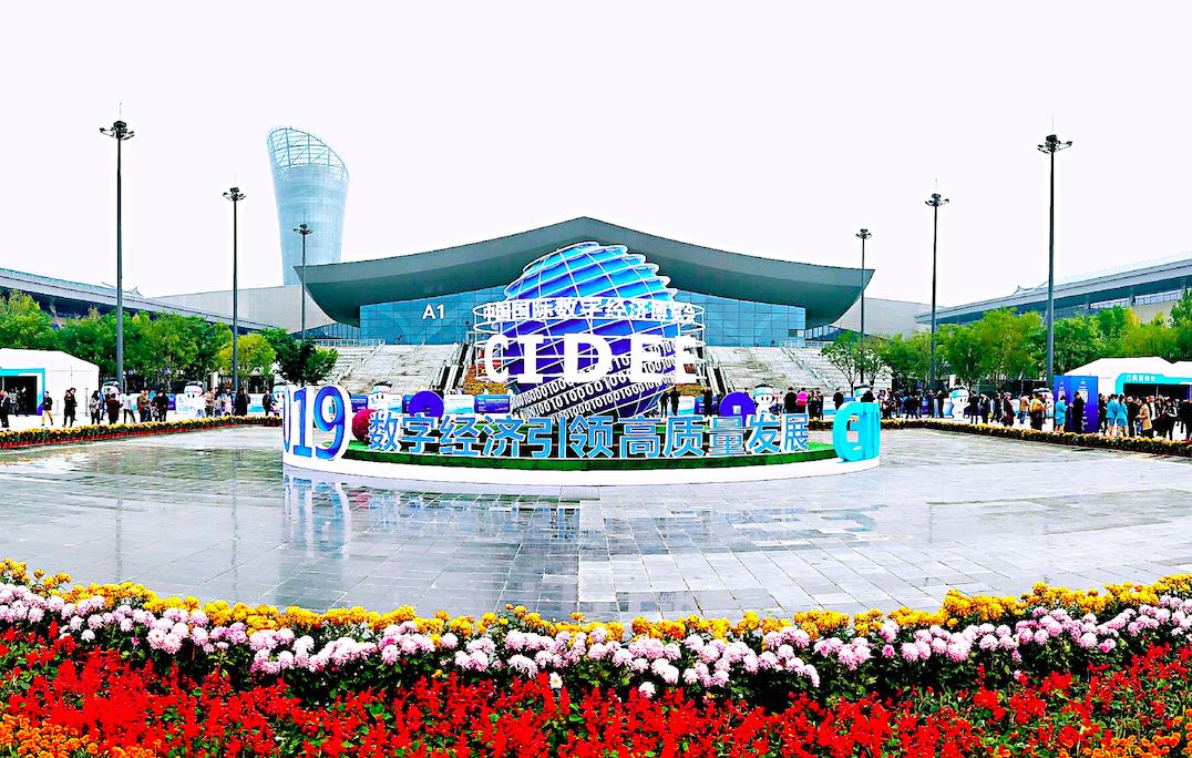 产业互联网划重点这次划到了河北——2019中国国际数字经济博览会