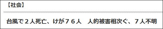 台风、地震、火山、核泄漏误报,日本今天太难了