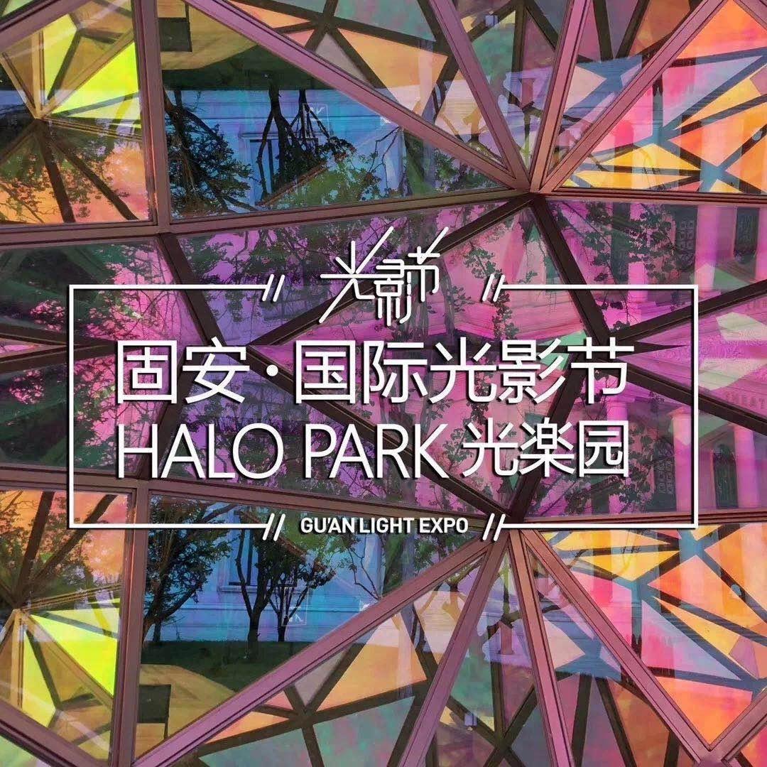 HALO PARK光楽园 2019固安国际光影节正式启幕