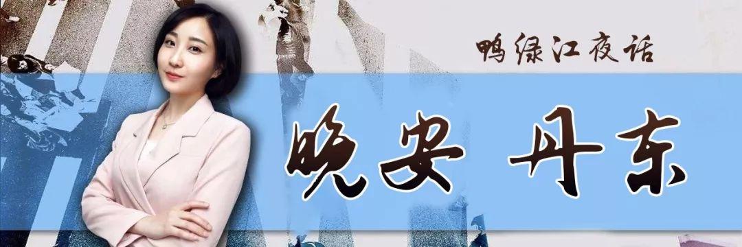 【晚安丹东】鸭绿江畔,听丹东,