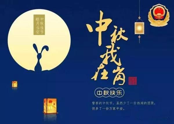 "<b>【节日我在岗】湘潭高新公安的中秋""警""色</b>"