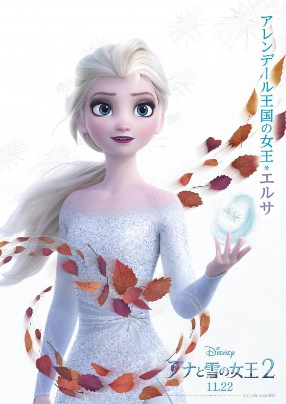 年度最期待迪士尼动画《冰雪奇缘2》日版角色海报