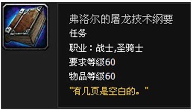 魔兽世界怀旧服:厄运之槌15号开放,刷屠龙者纲要究竟赚不赚?