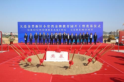 小窑湾金牌教育园开工建设