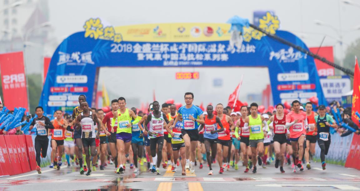 2019咸寧國際溫泉馬拉松決定延期開跑的四大原因_咸馬