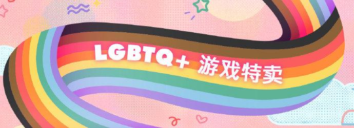 Steam开启LGBTQ+同性题材特卖《奇异人生》仅需17元_游戏