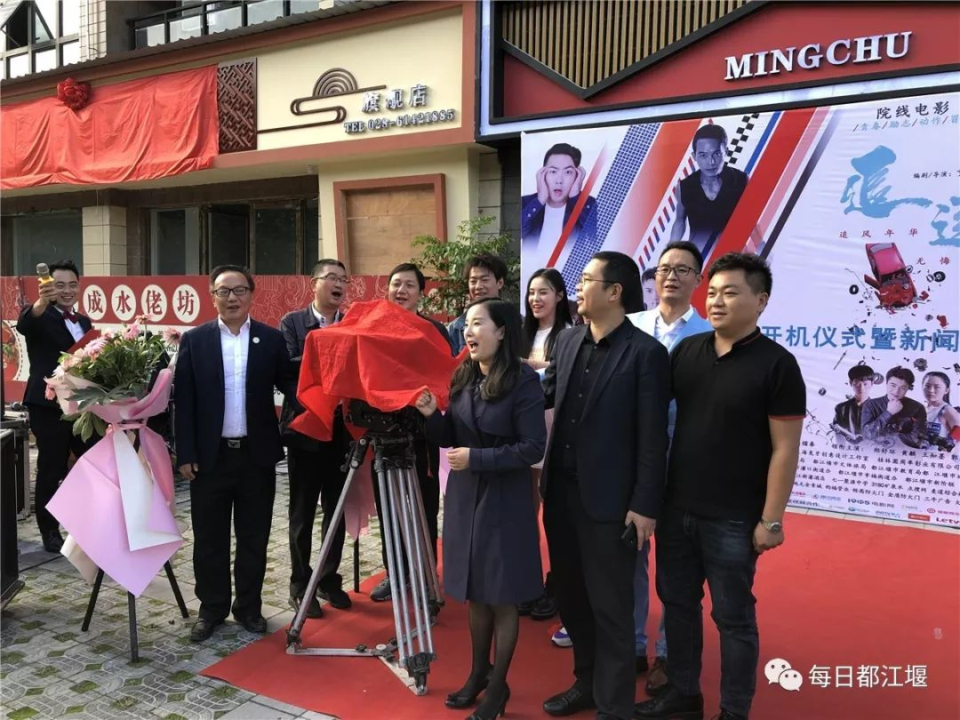 院線電影《追逐》新聞發布會暨開機儀式在都江堰市舉行