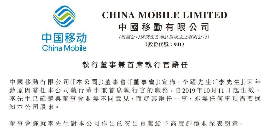 移动CEO李跃退休,这些年中国移动发生了什么?