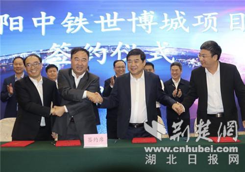 襄阳中铁世博城项目顺利签约