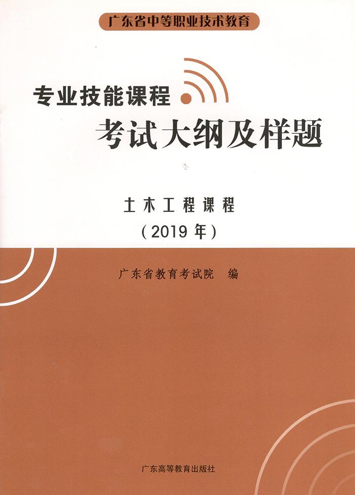 2019广东省中等职业技术教育专业技能课程考纲|土木工程课程