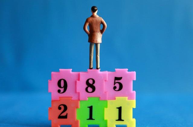 什么是985、211大学附相关高校名单!