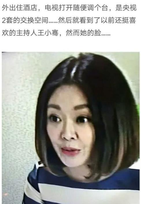 王小骞个人资料_46岁美女主持人王小骞近照惹争议,脸部充气感十足模样不似当年 ...