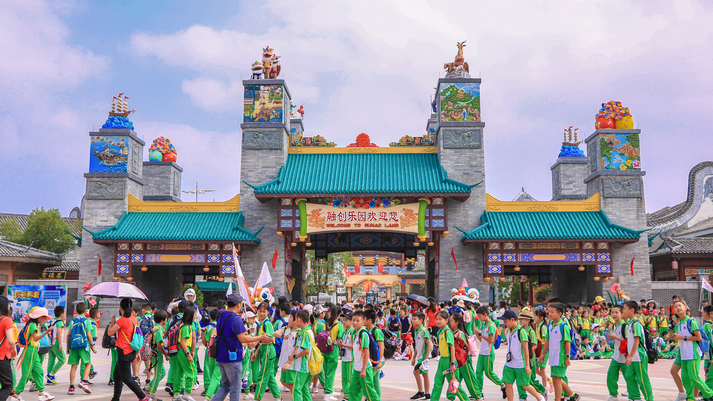 促进旅游消费升级 广州融创乐园实施免费入园开放式经营